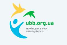 Україньска біржа благодійності