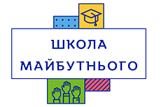Школа майбутнього