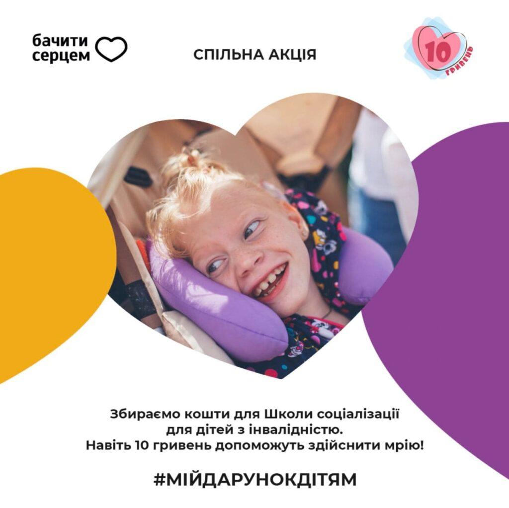 Новорічна естафета #мійдарунокдітям у підтримку Школи соціалізації для дітей з інвалідністю